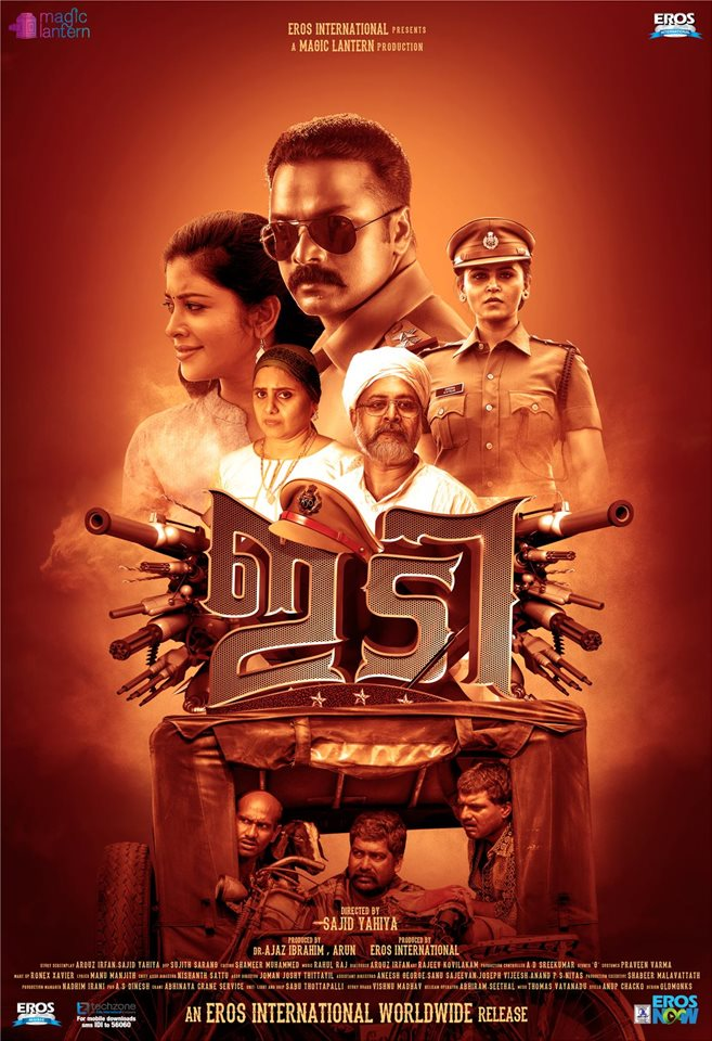 Haelyn S My First Malayalam Movie Poster Idi Inspector Dawood